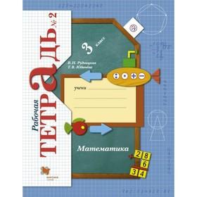Рабочая тетрадь. ФГОС. Математика 3 класс, Часть 2. Рудницкая В. Н.