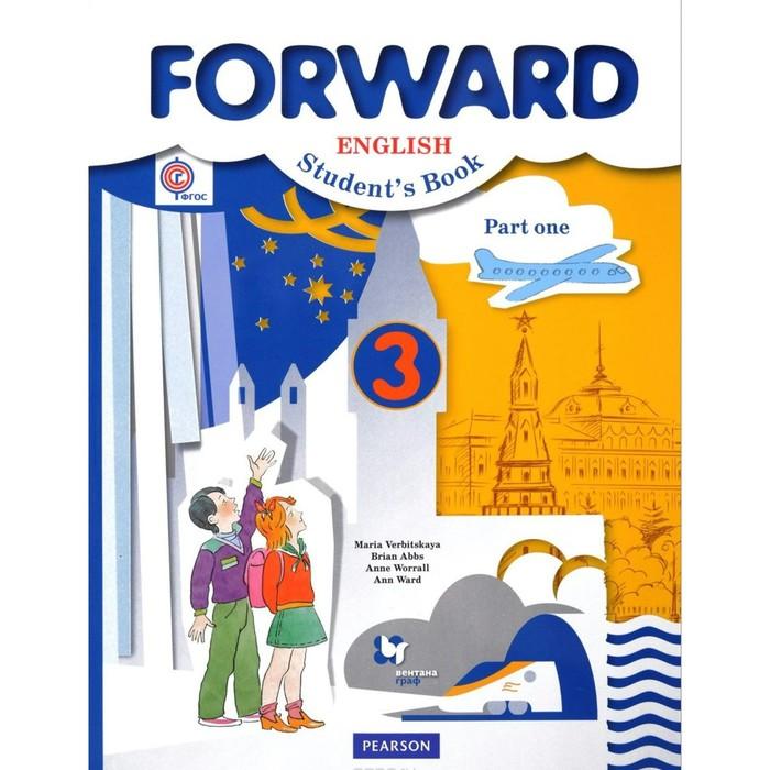 Английский язык. 3 класс. Учебник. В 2-х частях. Часть 1 2018