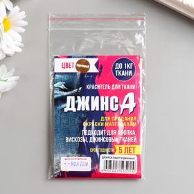 """Краситель """"ДЖИНСА"""" коричневый, 10 гр"""