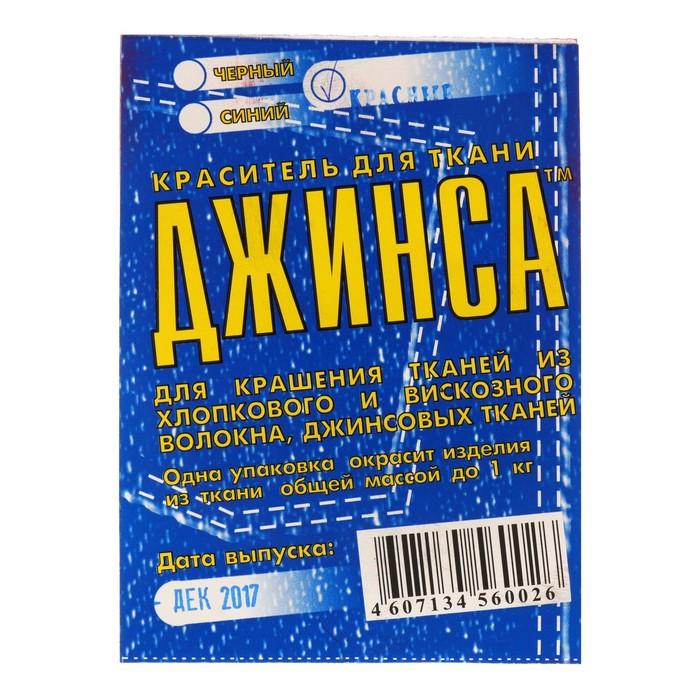"""Краситель """"ДЖИНСА"""" красный, 10 гр"""