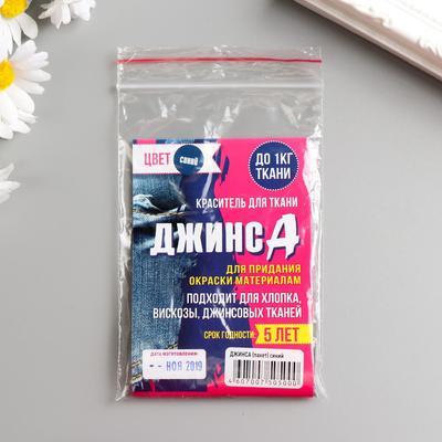 """Краситель """"ДЖИНСА"""" синий, 10 гр"""