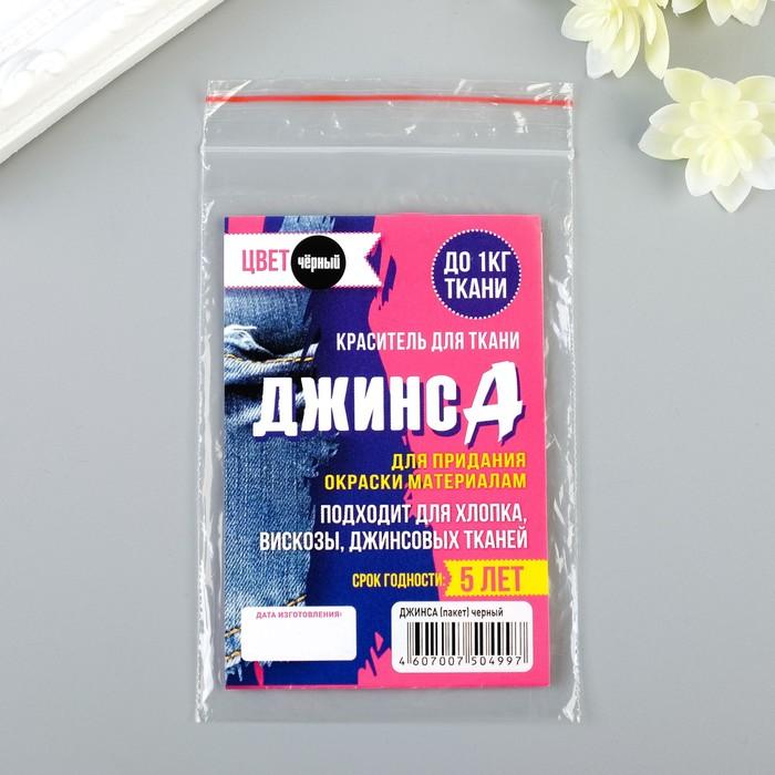 """Краситель """"ДЖИНСА"""" чёрный, 10 гр"""