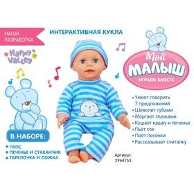 Интерактивный пупс «Малышок», 6 функций, озвученный, кушает, пьёт, играет в «ладушки», высота 40 см, МИКС
