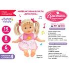 """Интерактивная кукла """"Кристина"""": 10 режимов, 2 языка, 15 стихов, 6 сказок, 8 песен"""