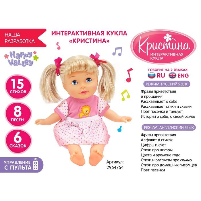 "HAPPY VALLEY Интерактивная кукла ""Кристина"" звук, работает от батареек №SL-00889A"