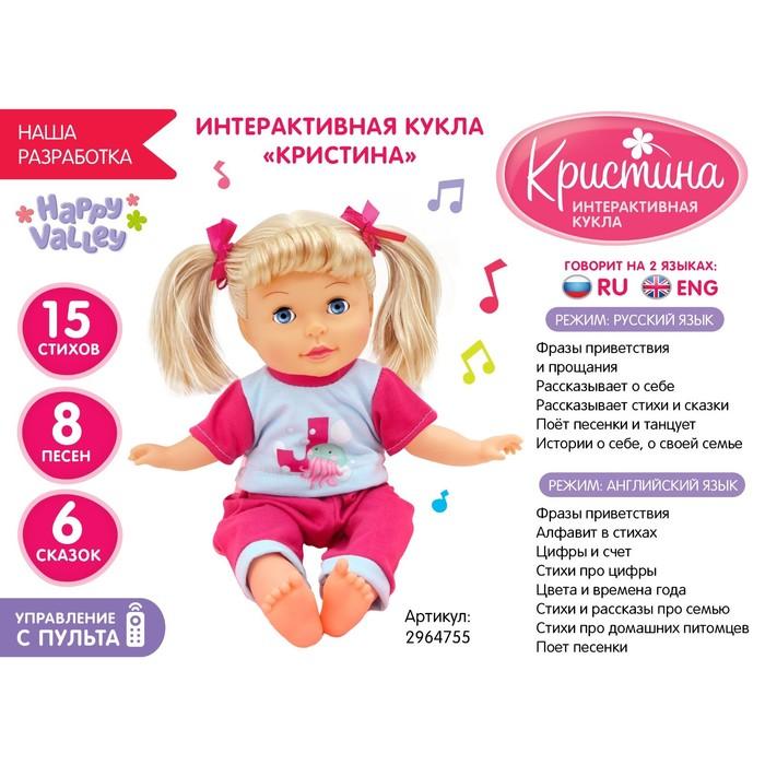 Интерактивная кукла «Подружка»: 10 режимов, 2 языка, 15 стихов, 6 сказок, 8 песен, высота 34см