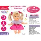 Интерактивная кукла «Подружка Кристина»: 10 режимов, 2 языка, 15 стихов, 6 сказок, 8 песен