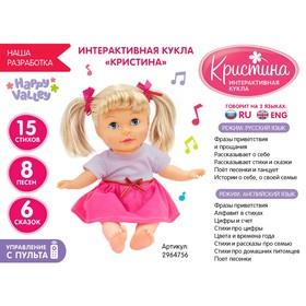 Интерактивная кукла «Подружка Кристина»: 10 режимов, 2 языка, 15 стихов, 6 сказок, 8 песен, высота 34см