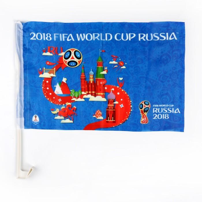 Флаг автомобильный с креплением Россия 2018 FIFA World Cup Russia™, 45 х 30 см