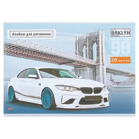 Альбом для рисования А4, 20 листов «Белое авто и мост», бумажная обложка