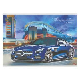 Альбом для рисования А4, 24 листа на скрепке «Синий спорткар», бумажная обложка, блок 100 г/м2