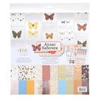 """Набор бумаги для скрапбукинга (12 листов) """"Атлас бабочек"""" 30.5 х 30,5 см"""