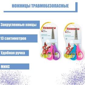 Ножницы 13 см, травмобезопасные, пластиковые выгнутые эргономичные ручки, МИКС