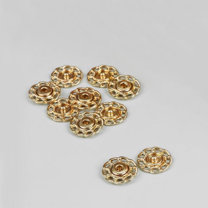Кнопка пришивная, d=21мм, 5шт, цвет золотой