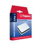 Комплект фильтров FPH 1 для пылесосов Philips, Electrolux,Bork, 3 шт