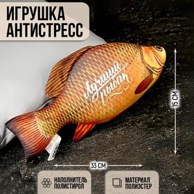 Игрушка антистресс «Лучший рыбак»
