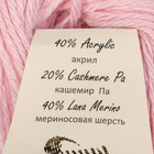 """Пряжа """"Baby Wool XL"""" 20% кашемир, 40% меринос. шерсть, 40% акрил 100м/50гр (836 бл. розов) - фото 7259195"""