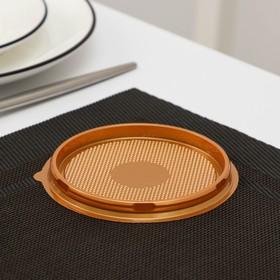 Контейнер одноразовый ПР-Т-85Д, круглый, крышка, d=11 см, цвет золотистый