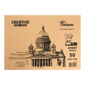 Крафт-Бумага для творчества А3, 50 листов KRIS 80 г/м2
