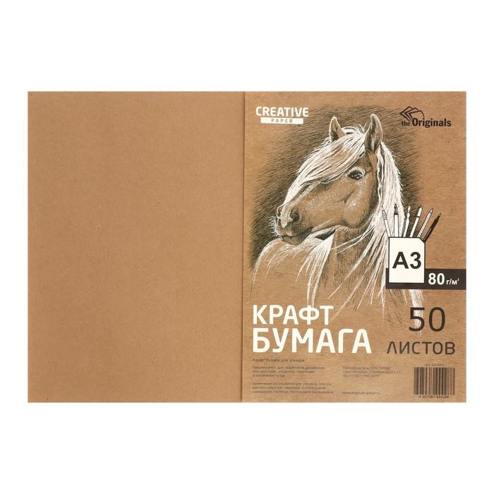 Крафт-Бумага для творчества А3, 50 листов KRIS 80 г/м2 - фото 4280220