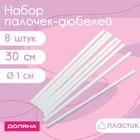 Набор палочек-дюбелей для кондитерских изделий длина 30 см, 8 шт