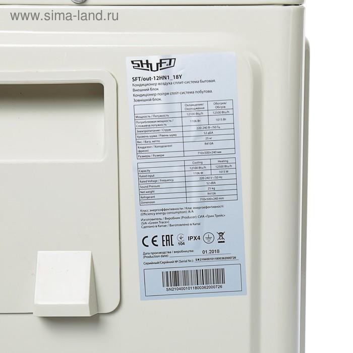 Сплит-система SHUFT SFT-12HN1/18Y, настенная, до 35 м2