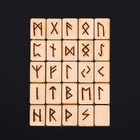 "A Set Of ""Runes"""