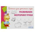 Прописи-раскраска для детского сада. Развиваем моторику ручки