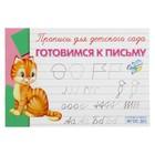 Прописи-раскраска для детского сада. Готовимся к письму