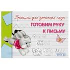 Прописи-раскраска для детского сада. Готовим руку к письму