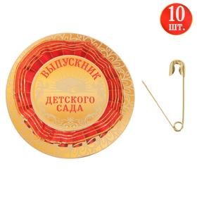 Значок - орден «Выпускник детского сада», 10 шт., d=9 см в Донецке