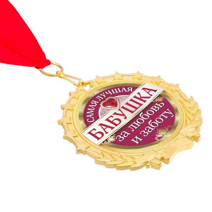 "Медаль в бархатной коробке ""Самая лучшая бабушка"""