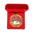 """Медаль в бархатной коробке """"Самый лучший учитель"""""""