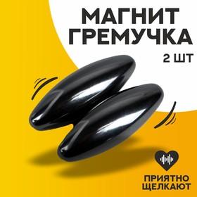 Магнит-гремучка, размер магнита 3,3 см, набор 2 шт.