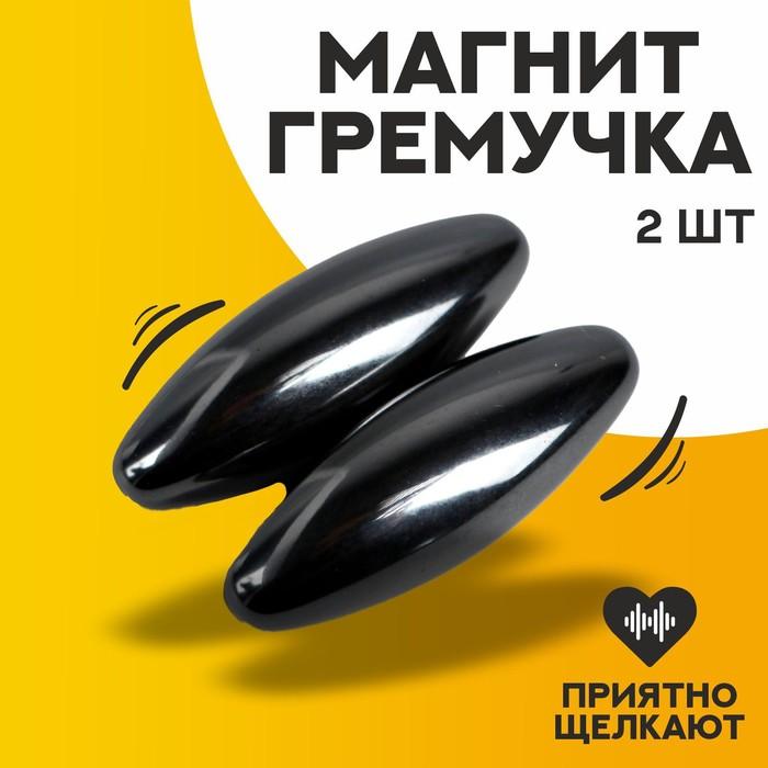 Магнит-гремучка, набор 2 шт, размер магнита 3,3 см