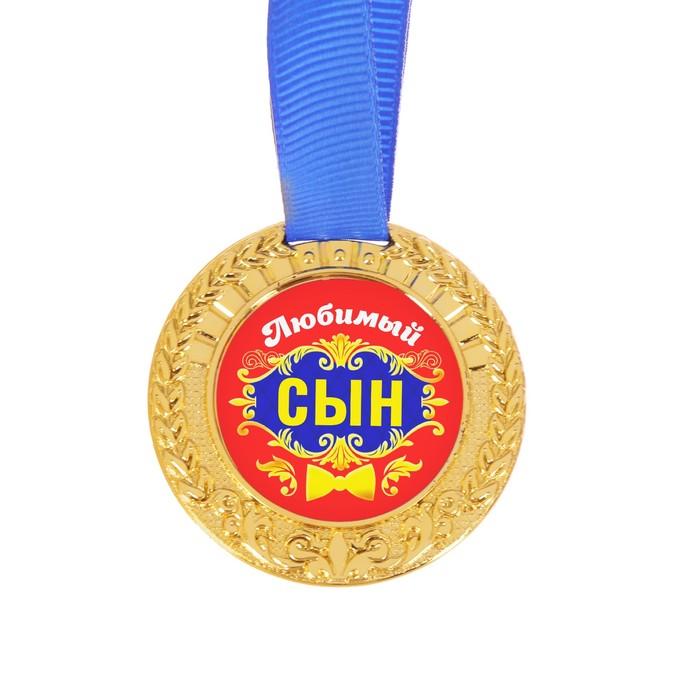 Открытка медаль сыну, букет красивых