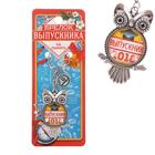 """Брелок с доп. элементом """"Выпускник 2018"""""""