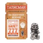 """Талисман """"Сказочного везения"""""""