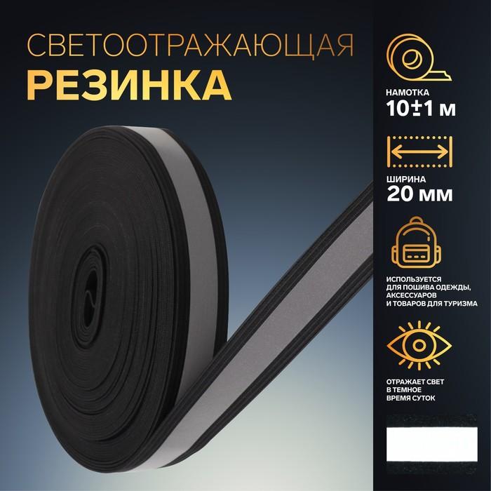 Светоотражающая лента-резинка, 20 мм, 10±1 м, цвет чёрный