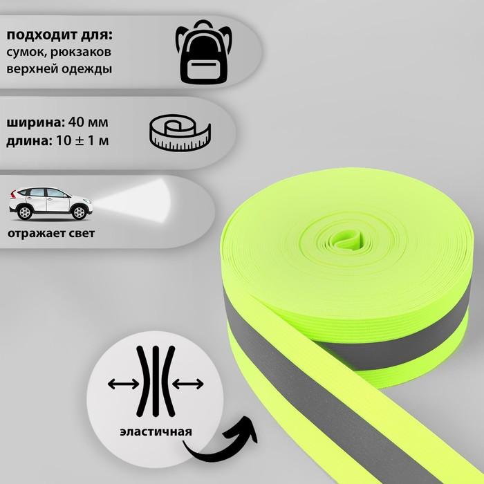 Светоотражающая лента-резинка, 40 мм, 10±1 м, цвет салатовый