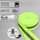 Резинка со светоотражающей полосой, ширина-50мм, 10±1м, цвет салатовый