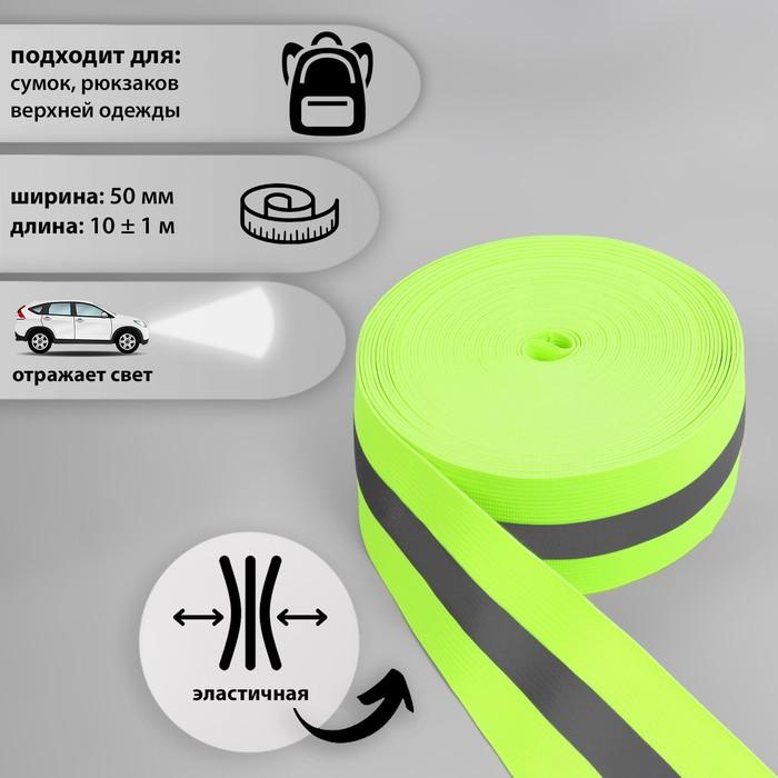 Светоотражающая лента-резинка, 50 мм, 10±1 м, цвет салатовый