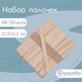 Набор палочек для мороженого 11,5х1,1 см, 50 шт
