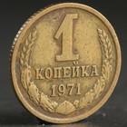 """Монета """"1 копейка 1971 года"""""""