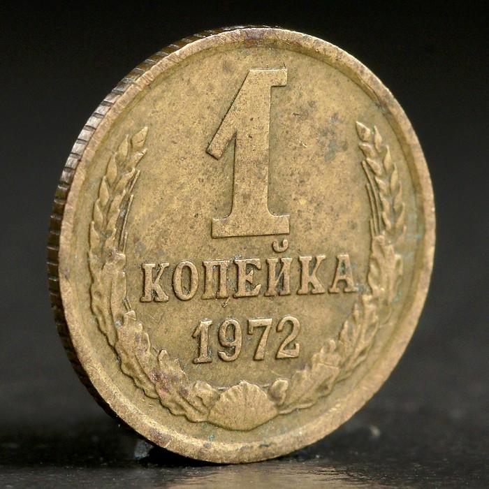"""Монета """"1 копейка 1972 года"""""""