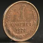 """Монета """"1 копейка 1974 года"""""""
