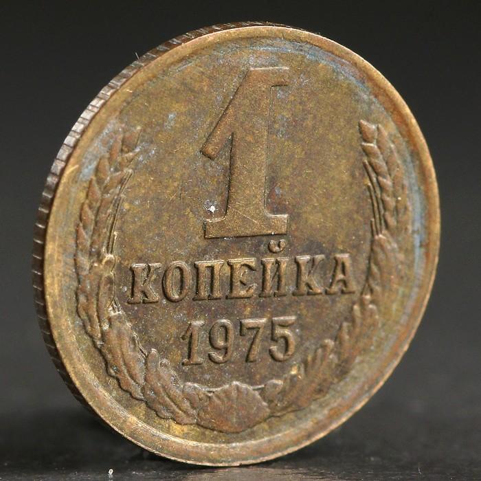 """Монета """"1 копейка 1975 года"""""""