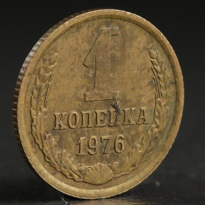 """Монета """"1 копейка 1976 года"""""""