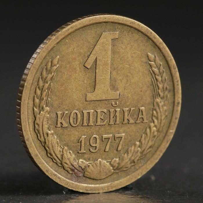 """Монета """"1 копейка 1977 года"""""""