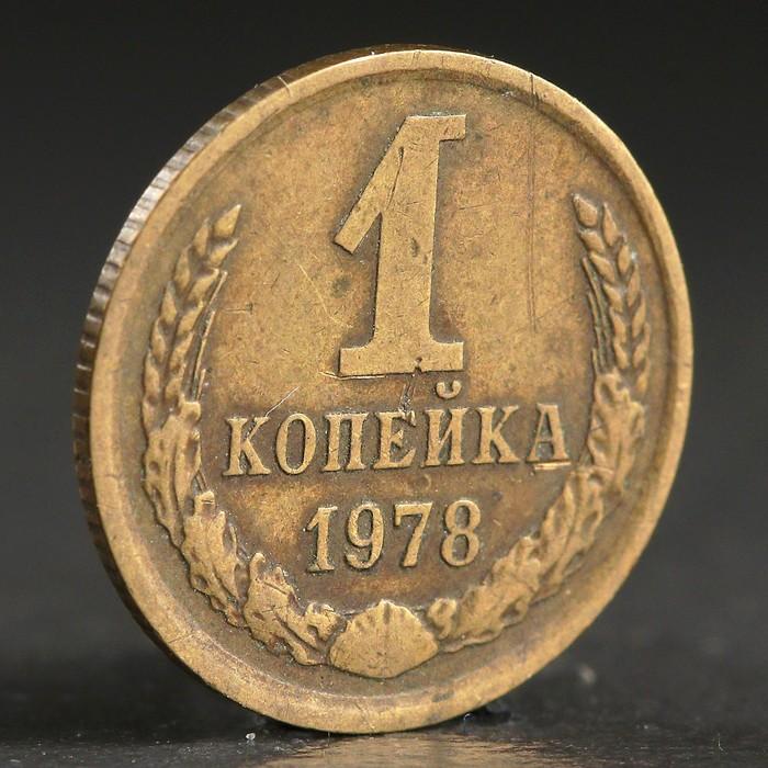 """Монета """"1 копейка 1978 года"""""""